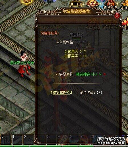 传世永恒私服皇城赏金任务如何完成.jpg